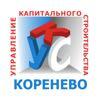 Управление капитального строительства Коренево